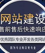 包头网站建设公司简介