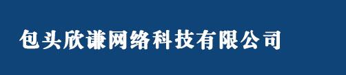 包头网站建设_seo优化_网络推广
